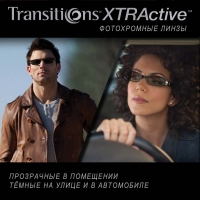 Линзы Transitions XTRActive 1.50 HC - фотохромные
